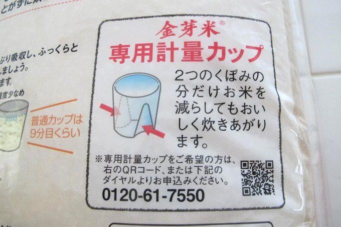 金芽米専用計量カップの説明