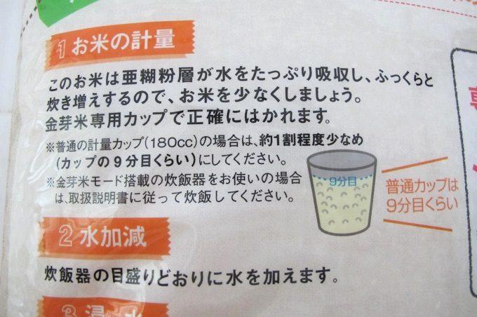 タニタ食堂の金芽米の計量方法
