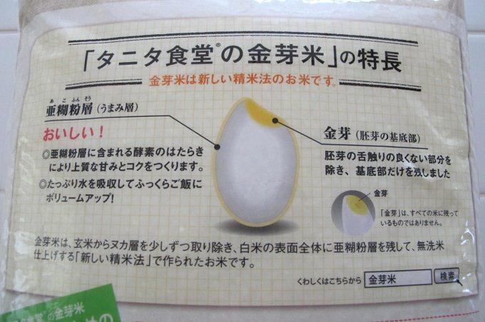 タニタ食堂の金芽米の特徴