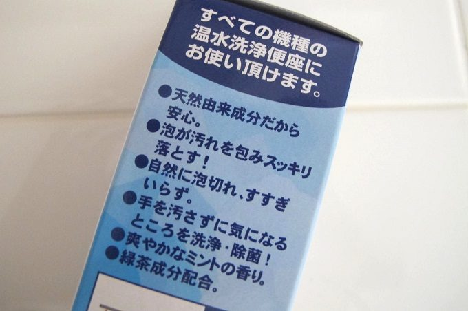 温水洗浄便座のノズル洗浄剤 特徴
