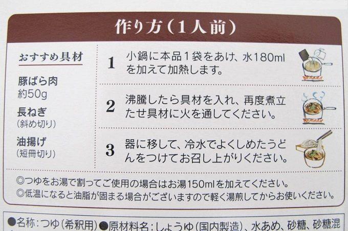 正田醤油 肉汁うどんつゆ 作り方