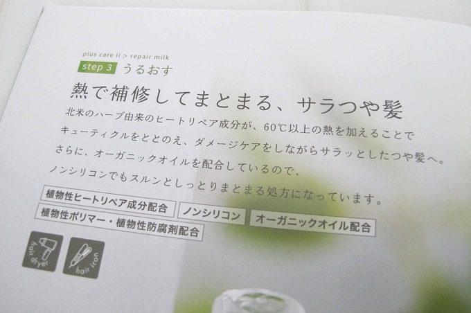 uruotteリペアミルク 特徴