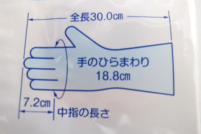 ファミリー ビニール 手袋 うす手 指先強化 炊事・掃除用 サイズ詳細