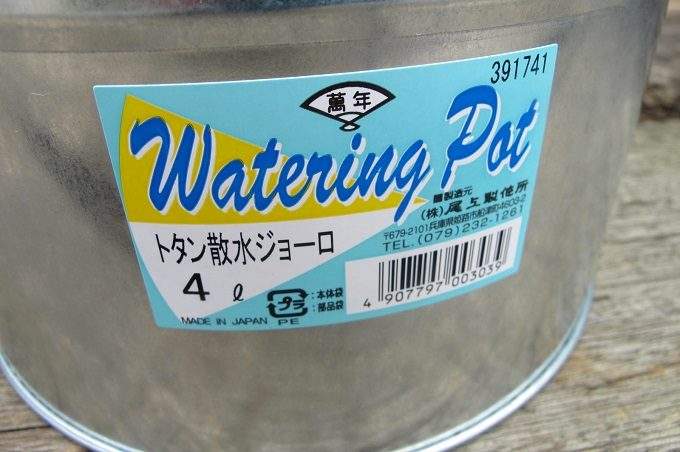 トタン製 散水ジョーロ ラベル